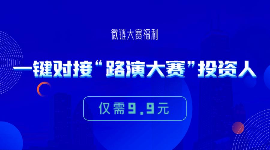【限时福利】线上对接路演大赛投资人