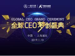 2019全球CEO梦创盛典,创投开年大秀免费抢票!