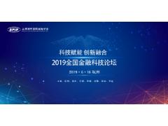 科技赋能 创新融合——2019全国金融科技论坛(杭州站)