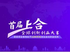 首届上合全球创新创业大赛