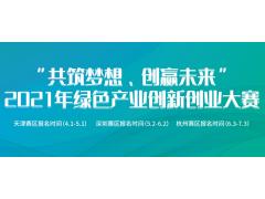 """""""共筑梦想、创赢未来""""2021年绿色产业创新创业大赛【杭州赛区】"""