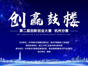 """【数字引擎·""""鼓""""舞""""人""""兴】第二届""""创赢鼓楼""""创新创业大赛-杭州分赛"""