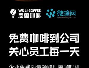 微蜂网社群福利,联合屋里咖啡为企业免费提供咖啡机,仅限前100名
