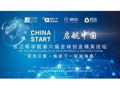China Start! 启航中国:长江商学院全球创业精英论坛(上海站)