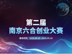 第二届南京六合创业大赛