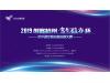 """项目申报开始了!!2019创客杭州""""富春硅谷杯""""中小微企业创新创业大赛"""