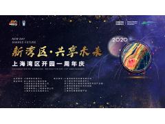 2020上海湾区科技创新项目路演