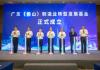 广东(佛山)制造业转型发展基金成立,深创投参设首期规模百亿
