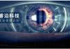 创投前线 | 科技创新型公司,「睿沿科技」完成3000万元人民币A轮融资