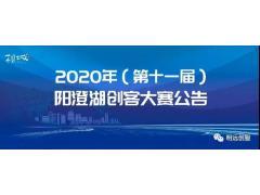 2020年(第十一届)阳澄湖创客大赛