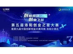 第九届中国创新创业大赛洛阳赛区项目征集