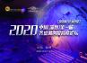 2020中国(淄博)第一届齐盛湖创投高峰论坛将在淄博高新区举办