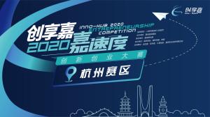 创享嘉2020嘉·速度创新创业大赛杭州赛区 互联网+专场