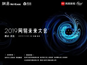2019网易未来大会,重量级嘉宾齐聚杭州,探讨未来科技和生活