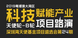 2019年粤港澳大湾区科技赋能产业项目路演