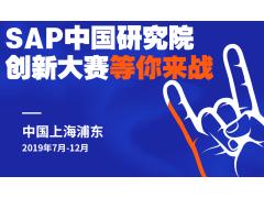 SAP中国研究院创新大赛等你来战