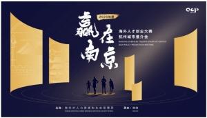 """2020年度""""赢在南京-海外人才创业大赛杭州城市推介会"""