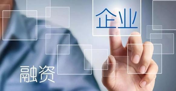 企业各发展阶段的融资渠道与融资方式