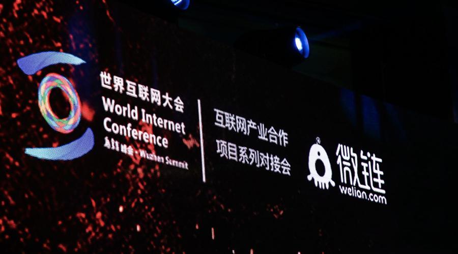 微链携手创投大咖共聚第五届世界互联网大会,对话数字经济创新未来