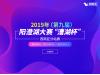 2019年(第九届)阳澄湖大赛西南区分站赛