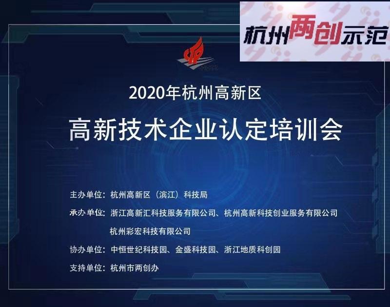 2020年杭州高新區高新技術企業認定培訓會