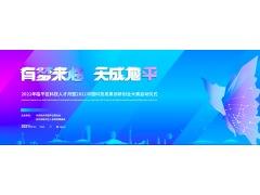 2021中国科技成果创新创业大赛