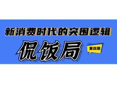 """""""侃饭局""""沙龙活动第四期"""