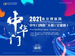 """2021南京创新周""""中华门创将""""大赛(全球赛创新组)"""