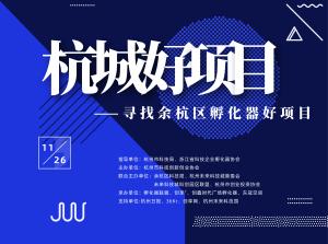 杭城好项目——寻找余杭区孵化器好项目