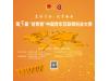 """第三届""""创青春""""中国青年互联网创业大赛"""