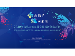 2020年余杭区第五届女性创新创业大赛