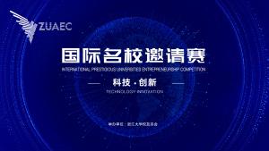 第五届浙江大学校友创业大赛 国际名校邀请赛正式启动