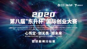 """2020第八届""""东升杯""""国际创业大赛——杭州赛区"""
