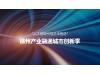 英雄营项目招募|长三角产业对接之徐州创新季上海站路演
