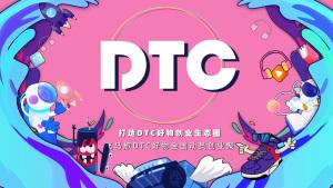 首届中国DTC好物创业大赛(杭州站)