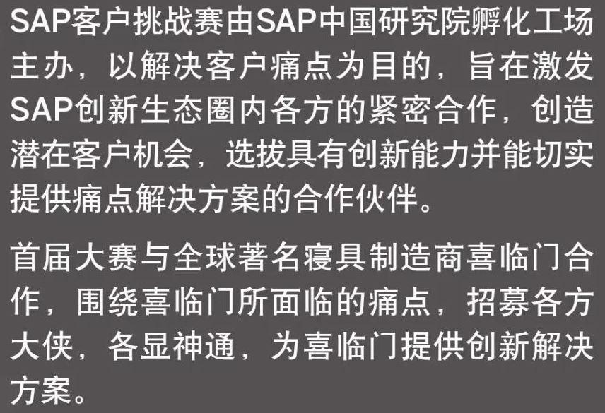 sap聚创发布1.jpg