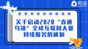 """2020""""直通乌镇""""全球互联网大赛广州站"""