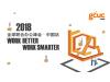 2018 GCUC全球联合办公峰会·中国 | 上海站
