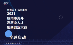 """""""创客天下·杭向未来""""2021杭州海外高层次人才创新创业大赛"""