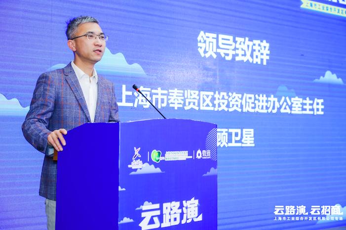 上海市工业综合开发区「云路演+云招商」专场活动圆满落幕