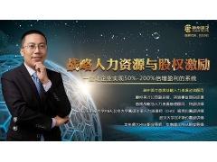 北京HRD高峰论坛-战略人力资源管理、薪酬绩效 业绩倍增💯可视化(限时免费)