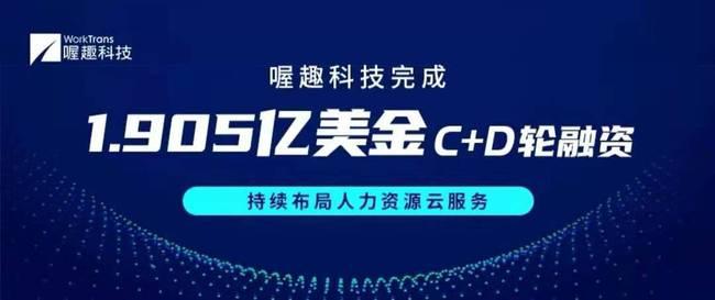 「喔趣科技」宣布完成C+D轮1.905亿美金融资