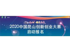 第四届昆山创新创业大赛【生物医药·医疗器械组·上海赛区】