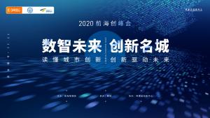 2020数智未来·智慧名城前海创峰会