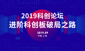 2019科创论坛:进阶科创板破局之路