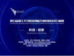 第五届浙江大学校友创业大赛信息技术行业赛