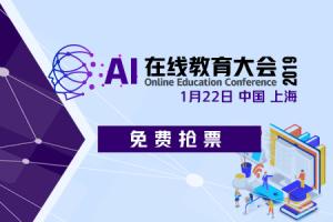 AI在线教育大会2019