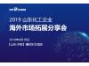 2019 山东化工企业海外市场拓展分享会