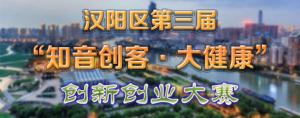 """汉阳区第三届""""知音创客·大健康""""创新创业大赛"""