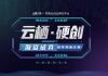 云栖·硬创阿里巴巴智能硬件创新大赛--深圳分赛完美收官!
